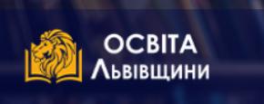Освіта Львівщини
